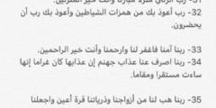 دعاء ليلة القدر ٢٥ رمضان مكتوب بأدعية  مستجابة من الأنبياء