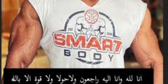 سبب وفاة فهد هزازي بالصرع وليس بسبب التدريب يشعل تويتر