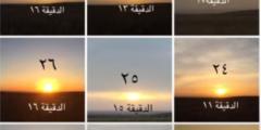 ليلة القدر لعام ٢٠٢١ متى كانت في رمضان ١٤٤٢شاهد مقارنة بالصور  لتحديد شمس ليلة القدر