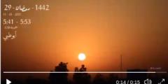 شمس ليلة ٢٩ رمضان ٢٠٢١ هل ليلة القدر في هذا العام الهجري ١٤٤٢