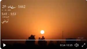 شمس ليلة القدر ٢٩ رمضان ١٤٤٢