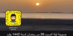 شمس ليلة القدر 26 رمضان 1442 هل كانت ليلة القدر لعام 2021؟