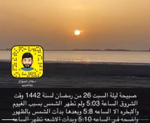 شمس ليلة القدر ٢٦ رمضان ٢٠٢١-١٤٤٢