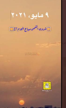 شمس ليلة ٢٧ رمضان ٢٠٢١