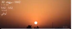 شمس ليلة القدر ٣٠ رمضان ١٤٤٢-٢٠٢١