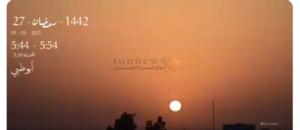 شمس ليلة القدر 27 رمضان 2021-1442