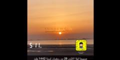 شمس ليلة القدر 28 رمضان 1442 الإثنين 10 مايو 2021 هل كانت أمس ليلة القدر؟