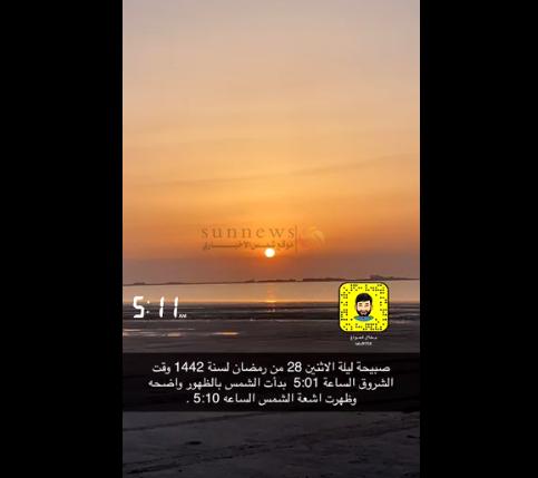 شمس ليلة القدر 28 رمضان 2021
