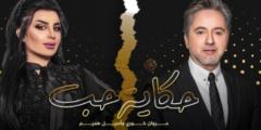 كلمات أغنية حكاية حب مروان خوري وأصيل هميم مكتوبة وكاملة