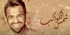 كلمات أغنية شمس الكواكب حسين الجسمي مكتوبة وكاملة