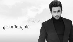 قلبي معك فؤاد عبدالواحد