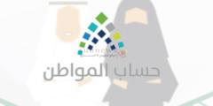 رابط الاستعلام عن حساب المواطن الدفعة 43 برقم الهُوِيَّة