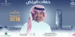 رابط حجز تذكرة حفل راشد الماجد ضمن حفلات الرياض 1442 هـ