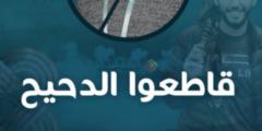 قاطع الدحيح.. مطالبات بمقاطعة الدحيح لهذه الأسباب