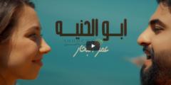 كلمات أغنية أبو الحنية عمر البحار مكتوبة وكاملة