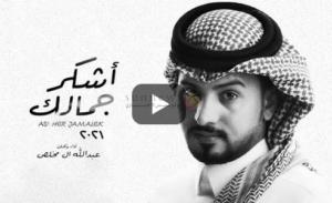 أشكر جمالك عبدالله ال مخلص