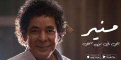 كلمات أغنية اللي باقي من صحابي محمد منير مكتوبة وكاملة