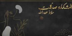 كلمات أغنية المشكلة صدقت ملاذ عبدالله مكتوبة وكاملة