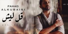 كلمات أغنية قل ليش فهد الكبيسي مكتوبة وكاملة