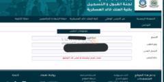 الآن نتائج قبول كلية الملك خالد العسكرية 1443 لحملة الثانوية