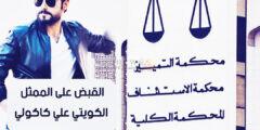 الممثل الكويتي علي كاكولي في قبضة العدالة صاحب أغنية النفخة الكذابة
