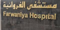 بالتفاصيل هذا ما حدث في مستشفى الفروانية بالكويت