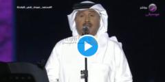 بالفيديو حفل محمد عبده في الباحة