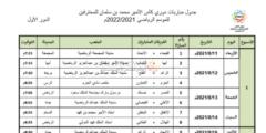 جدول مباريات الدوري السعودي للمحترفين 2021/2022 ينطلق 11 أغسطس وهذه أبرز المواجهات