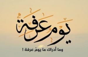 دعاء يوم عرفة لقضاء الحاجة