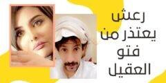 مشهوره توافق ع الزواج من مشهور.. حقيقة زواج فتو العقيل ورعش