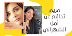 مريم تدافع عن أمل الشهراني وتنتقد فتو العقيل.. القصة كاملة