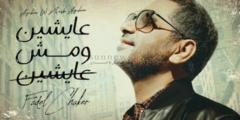 كلمات أغنية عايشين ومش عايشين فضل شاكر مكتوبة وكاملة
