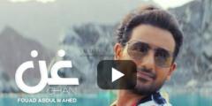 كلمات أغنية غـن فؤاد عبدالواحد مكتوبة وكاملة