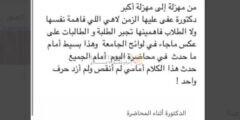 دكتوره تهدد جناسي الطلبه يتصدر تويتر في الكويت تعرف على القصة كاملة