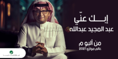 كلمات أغنية إبك عنّي عبدالمجيد عبدالله مكتوبة وكاملة