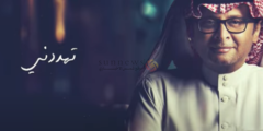 كلمات أغنية تهددني عبدالمجيد عبدالله مكتوبة وكاملة