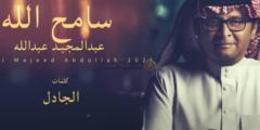 كلمات أغنية سامح الله عبدالمجيد عبدالله مكتوبة وكاملة