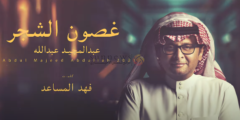 كلمات أغنية غصون الشجر عبدالمجيد عبدالله مكتوبة وكاملة