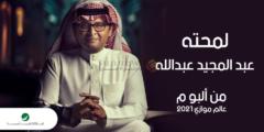 كلمات أغنية لمحته عبدالمجيد عبدالله مكتوبة وكاملة