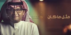 كلمات أغنية مثل ماكان عبدالمجيد عبدالله مكتوبة وكاملة