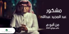 كلمات أغنية مشكور عبدالمجيد عبدالله مكتوبة وكاملة