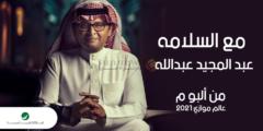 كلمات أغنية مع السلامه عبدالمجيد عبدالله مكتوبة وكاملة