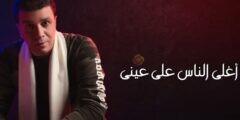 كلمات أغنية وجع قلبي مصطفى كامل مكتوبة وكاملة
