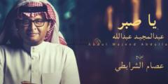 كلمات أغنية يا صبر عبدالمجيد عبدالله مكتوبة وكاملة
