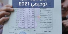 نتائج توجيهي الثانوية العامة 2021 قبل الجميع بروابط مباشرة .. نتيجة الثانوية صدرت الآن
