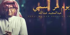 كلمات أغنية يوم مر اسمي عبدالمجيد عبدالله مكتوبة وكاملة