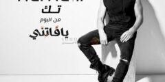 كلمات أغنية تك محمد حماقي مكتوبة وكاملة