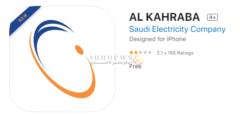 الاستعلام عن فاتورة الكهرباء السعودية برقم المشترك عبر تطبيق الـ KAHRABA