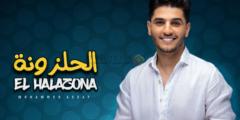 كلمات أغنية الحلزونةمحمد عساف مكتوبة وكاملة