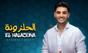 الحلزونةمحمد عساف